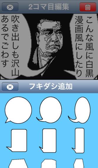 4コマ漫画の達人 -絵が苦手でも超簡単4コマ作成!!!-のスクリーンショット_3