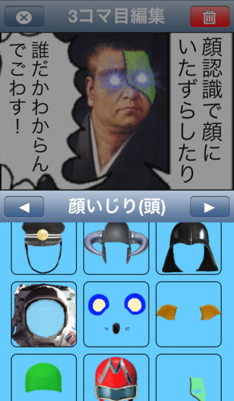 4コマ漫画の達人 -絵が苦手でも超簡単4コマ作成!!!-のスクリーンショット_4