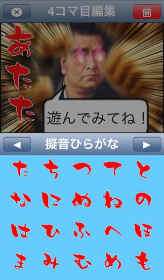 4コマ漫画の達人 -絵が苦手でも超簡単4コマ作成!!!-のスクリーンショット_5