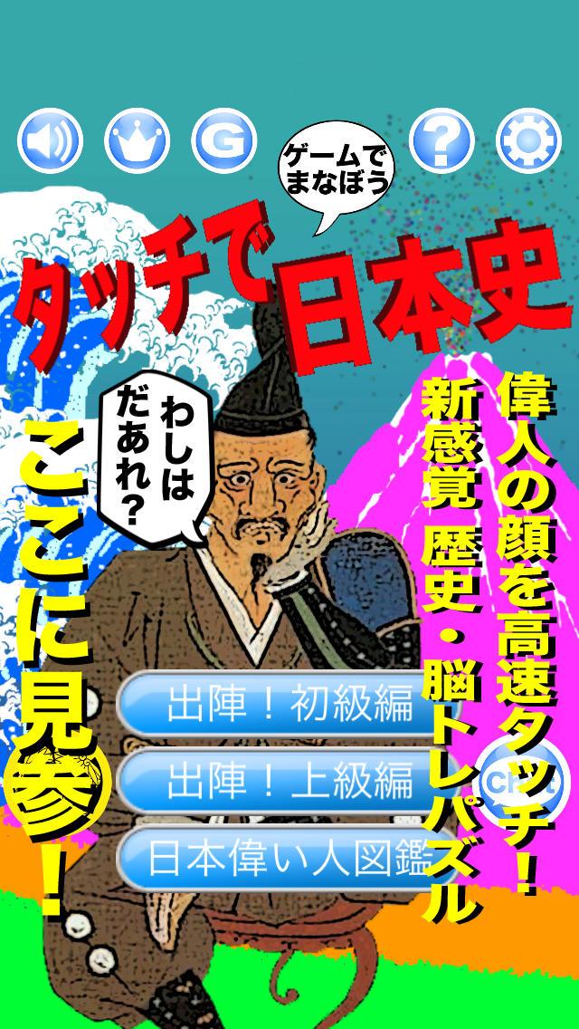 タッチで日本史 〜ゲームで学ぼう〜のスクリーンショット_1