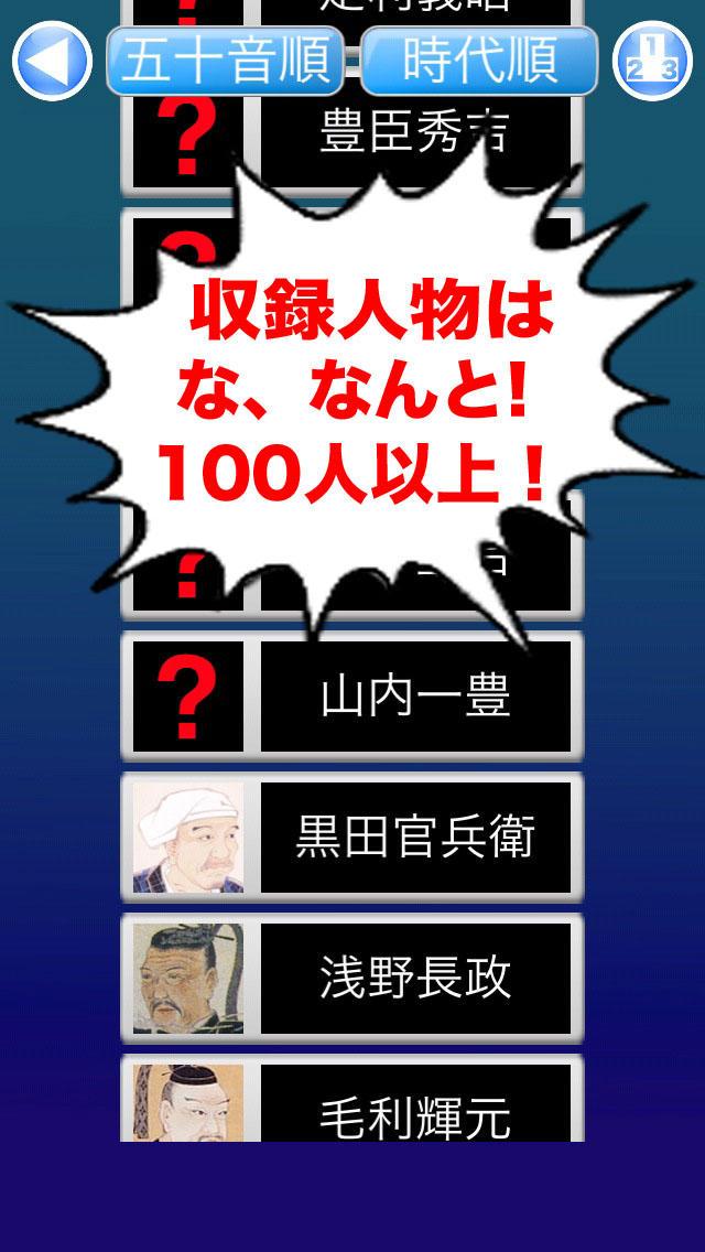 タッチで日本史 〜ゲームで学ぼう〜のスクリーンショット_3