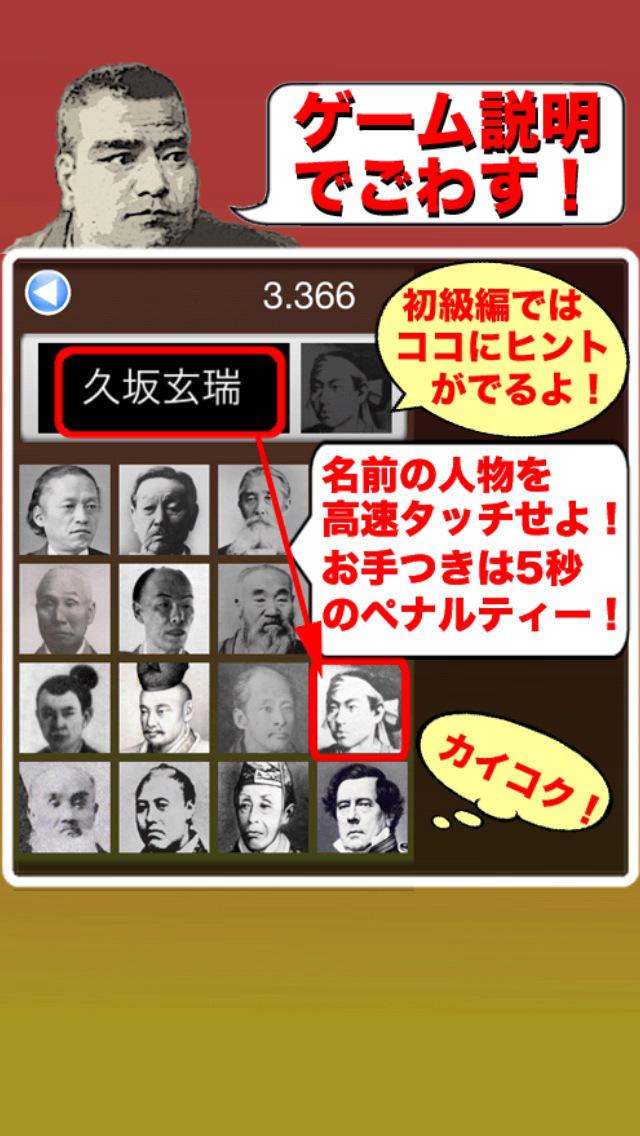 タッチ!幕末顔図鑑 〜ゲームで学ぼう〜のスクリーンショット_2