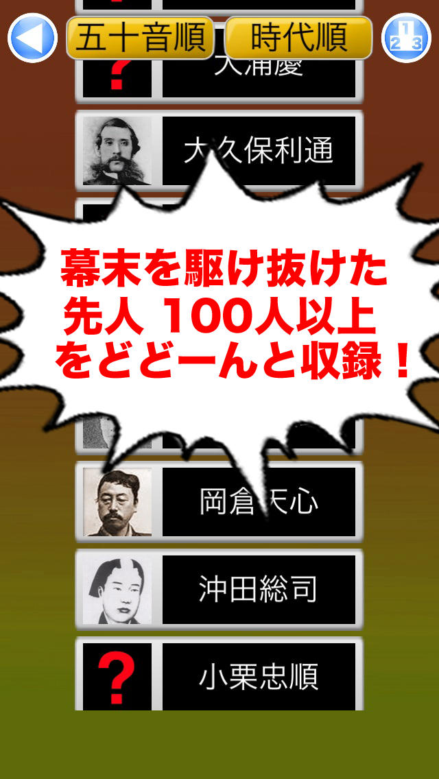 タッチ!幕末顔図鑑 〜ゲームで学ぼう〜のスクリーンショット_3