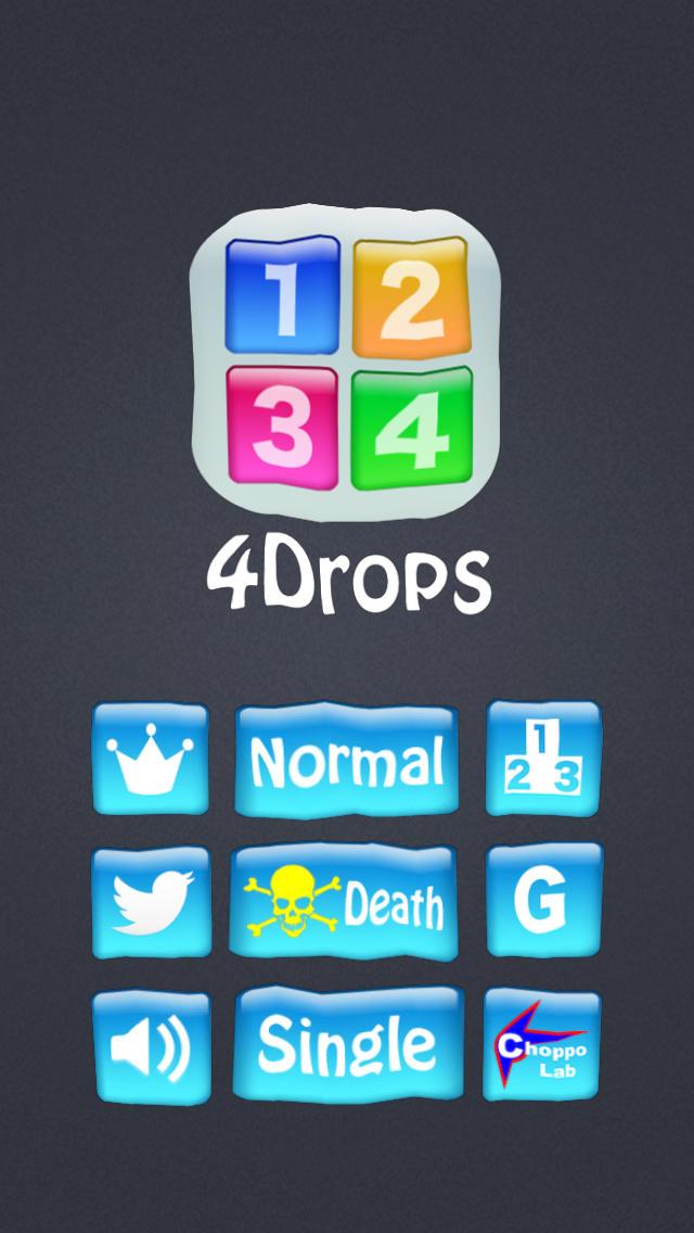 4Drops 〜脳トレぷにゅ〜のスクリーンショット_4
