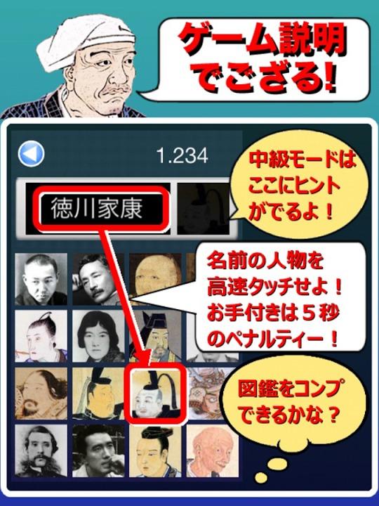 タッチで日本史 〜ゲームで学ぼう〜のスクリーンショット_2