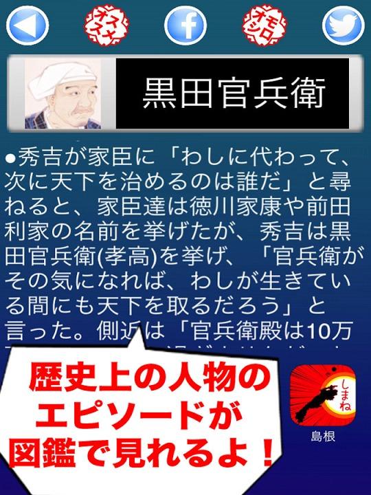 タッチで日本史 〜ゲームで学ぼう〜のスクリーンショット_4