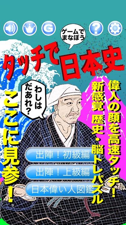 タッチで日本史 〜ゲームで学ぼう〜のスクリーンショット_5