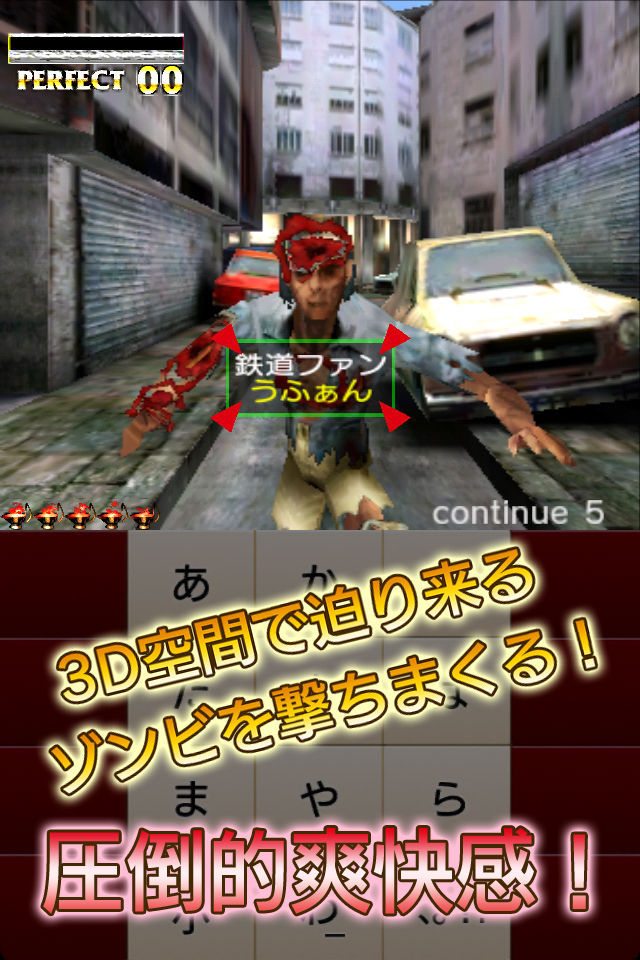 ゾンビ打 FLICK OF THE DEADのスクリーンショット_2