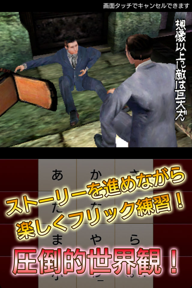 ゾンビ打 FLICK OF THE DEADのスクリーンショット_3