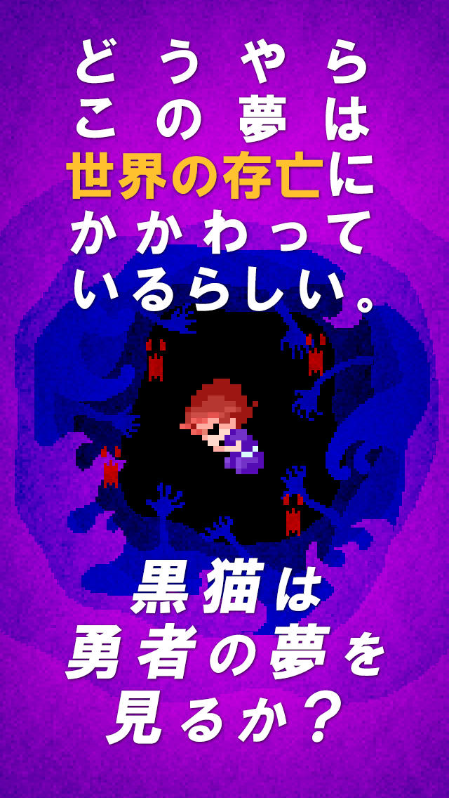 脱出ゲーム「黒猫は勇者の夢を見るか?」のスクリーンショット_4