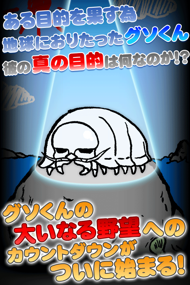 【育成ゲーム】グソくんの野望 ~とある甲殻類の観察日記~【無料】のスクリーンショット_1