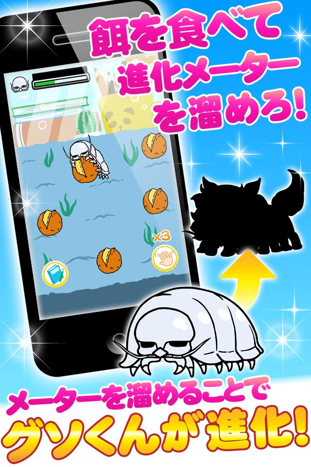 【育成ゲーム】グソくんの野望 ~とある甲殻類の観察日記~【無料】のスクリーンショット_2