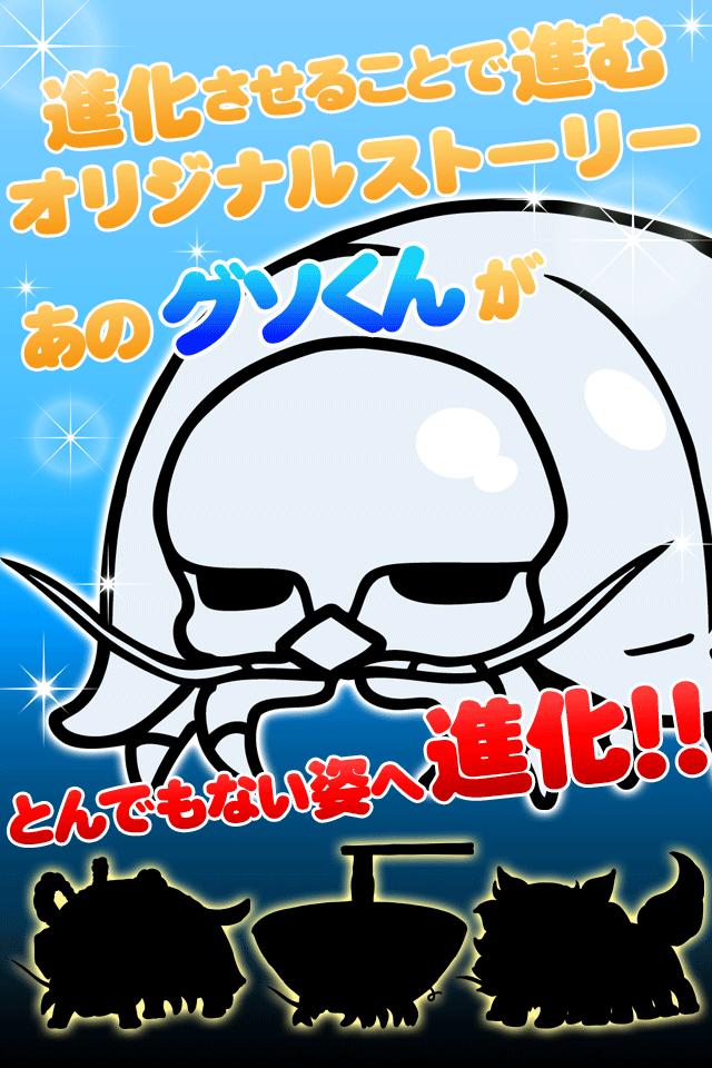【育成ゲーム】グソくんの野望 ~とある甲殻類の観察日記~【無料】のスクリーンショット_3