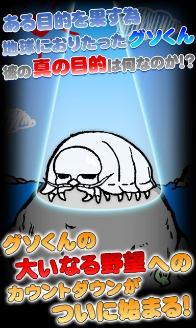 【育成】グソくんの野望 ~とある甲殻類の観察日記~【無料】のスクリーンショット_1
