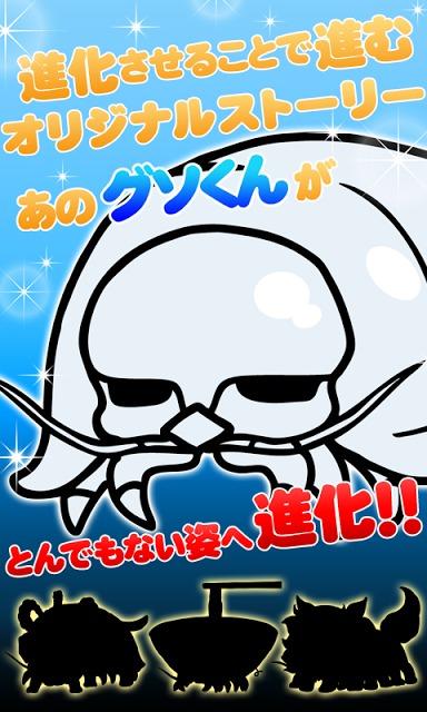 【育成】グソくんの野望 ~とある甲殻類の観察日記~【無料】のスクリーンショット_3