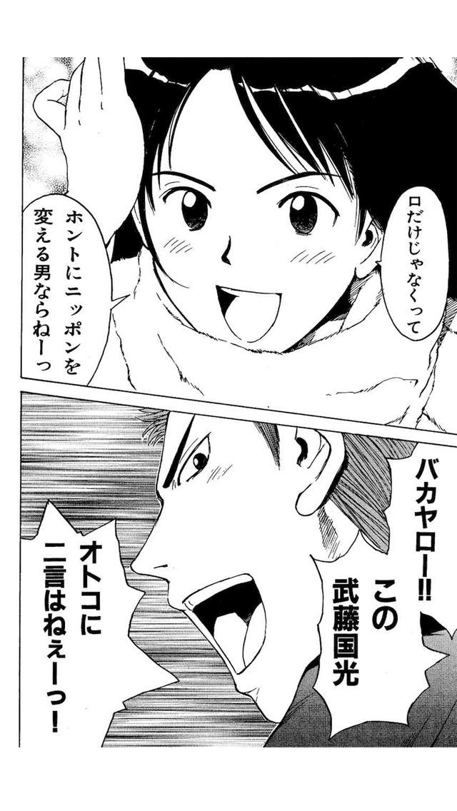 クニミツの政 人気マンガアプリ(漫画)全27巻のスクリーンショット_5