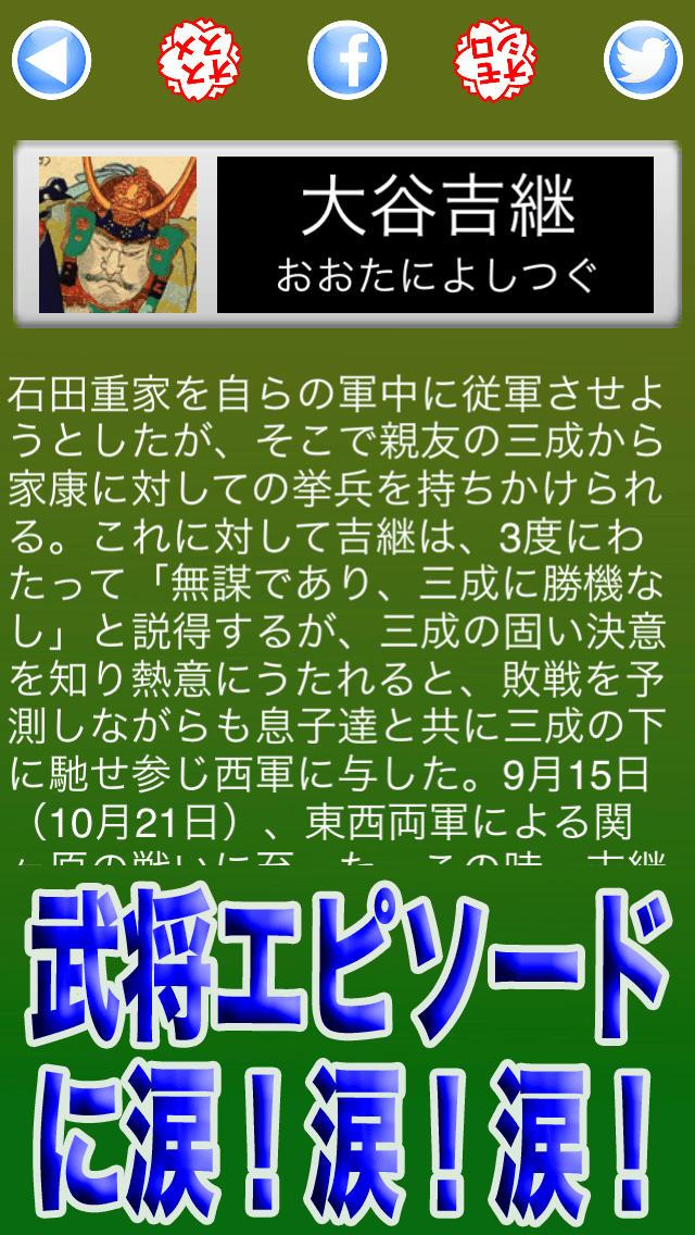 タッチで戦国武将 〜ゲームで学ぼう〜のスクリーンショット_4