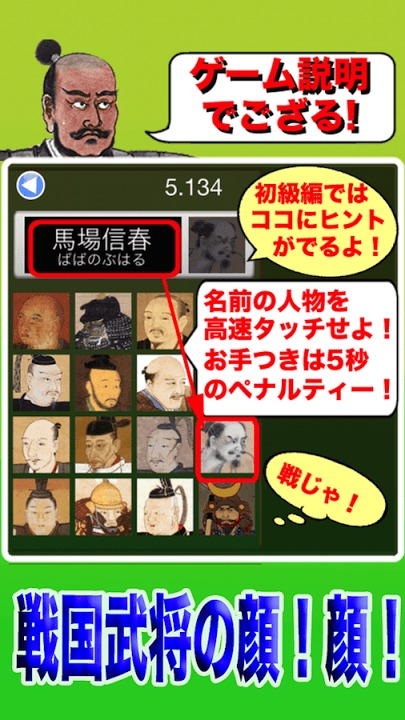 タッチで戦国武将 〜ゲームで学ぼう〜のスクリーンショット_2
