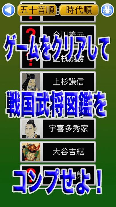 タッチで戦国武将 〜ゲームで学ぼう〜のスクリーンショット_3