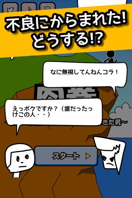 格闘RPG「肉拳」 [暇潰しゲーム無料暇つぶし]のスクリーンショット_5