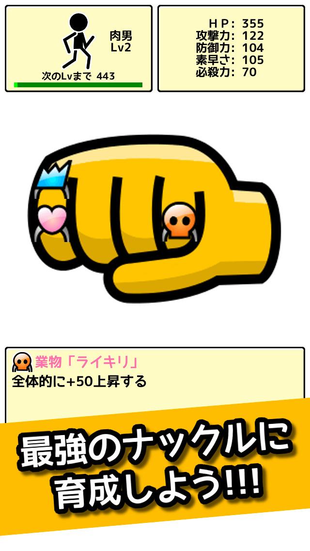 格闘RPG「肉拳」のスクリーンショット_4
