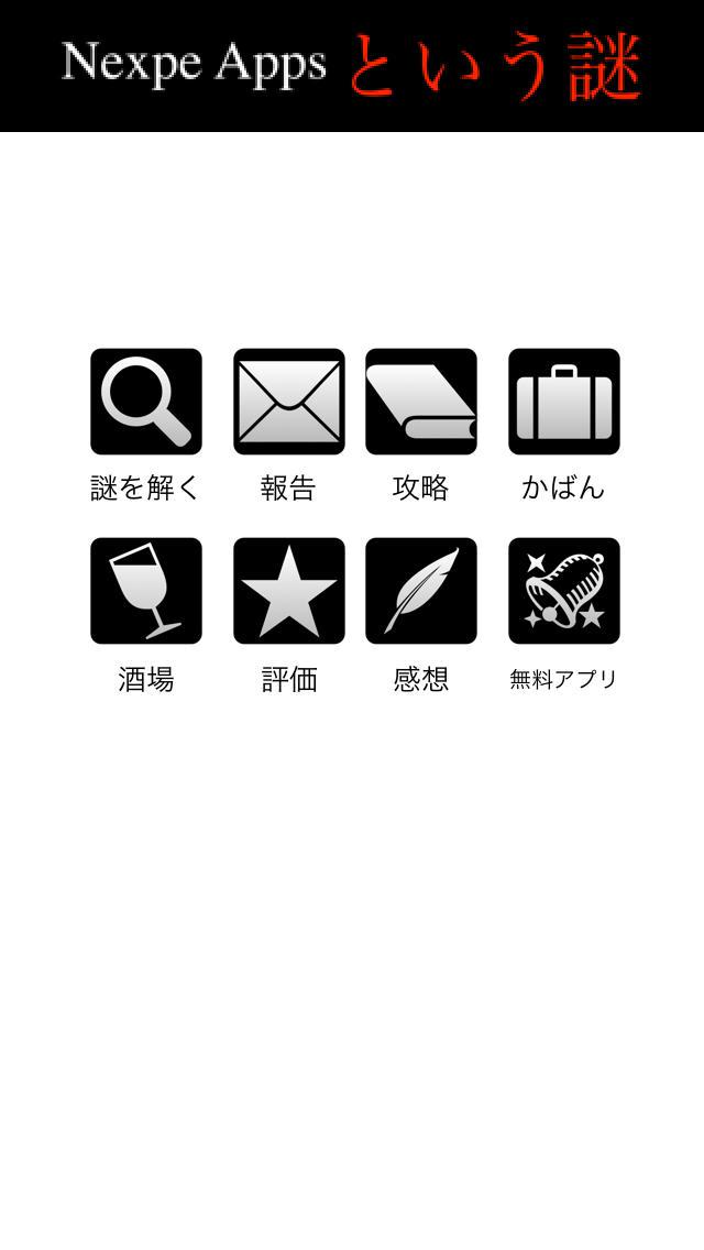謎解きゲーム『メモ帳の謎 1st season』のスクリーンショット_2