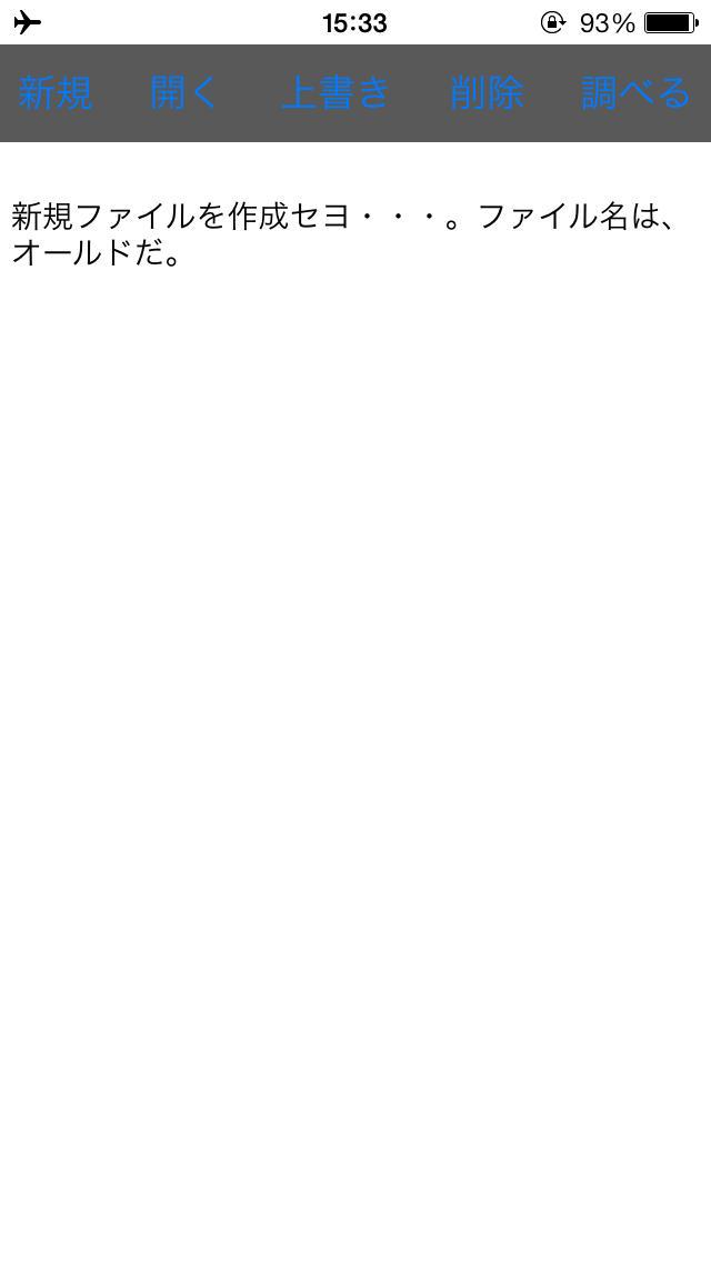 謎解きゲーム『メモ帳の謎 1st season』のスクリーンショット_4