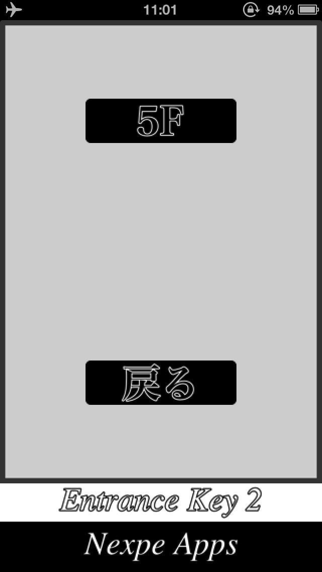 脱出ゲーム Entrance Key 2のスクリーンショット_3