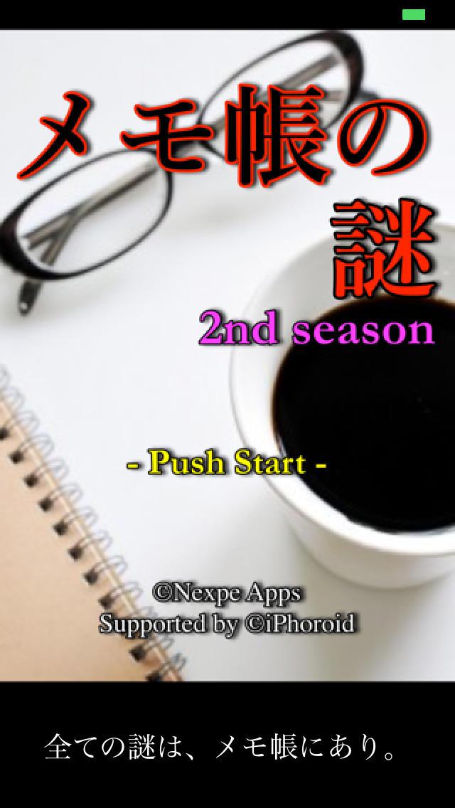謎解きゲーム『メモ帳の謎 2nd season』のスクリーンショット_1