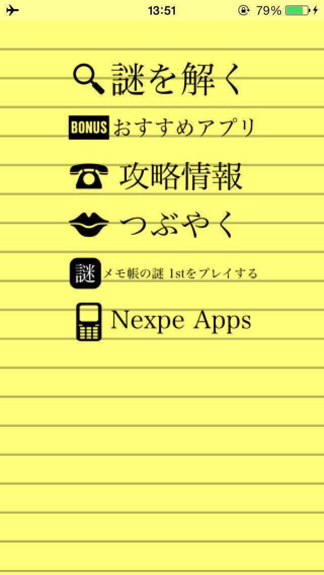謎解きゲーム『メモ帳の謎 2nd season』のスクリーンショット_2