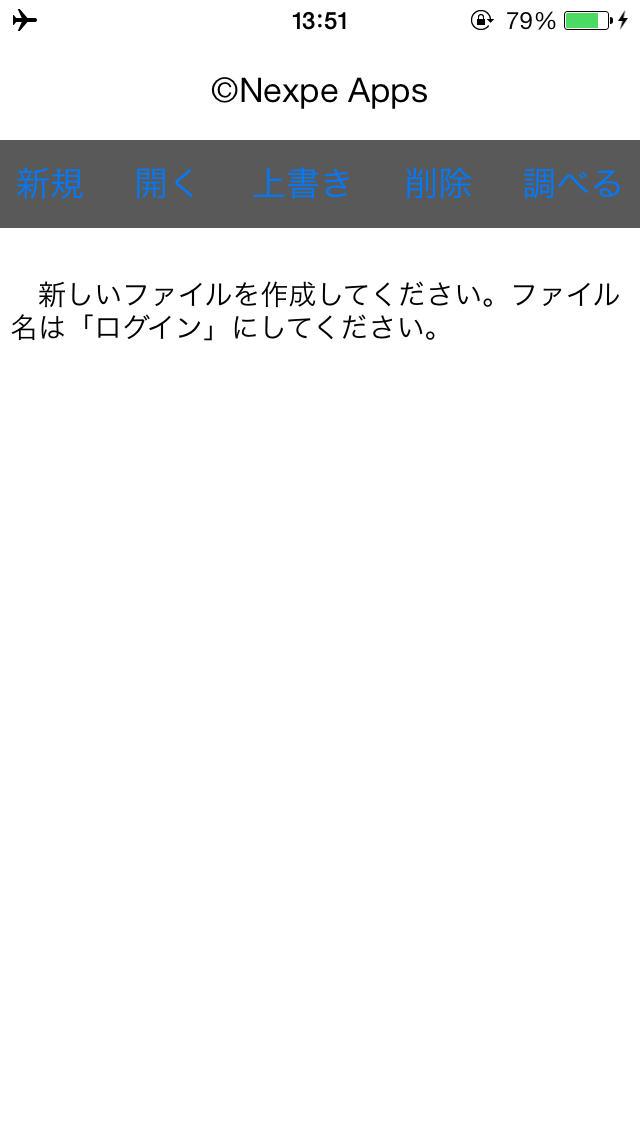 謎解きゲーム『メモ帳の謎 2nd season』のスクリーンショット_3