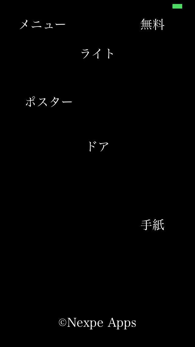 脱出ゲーム Mojiのスクリーンショット_2