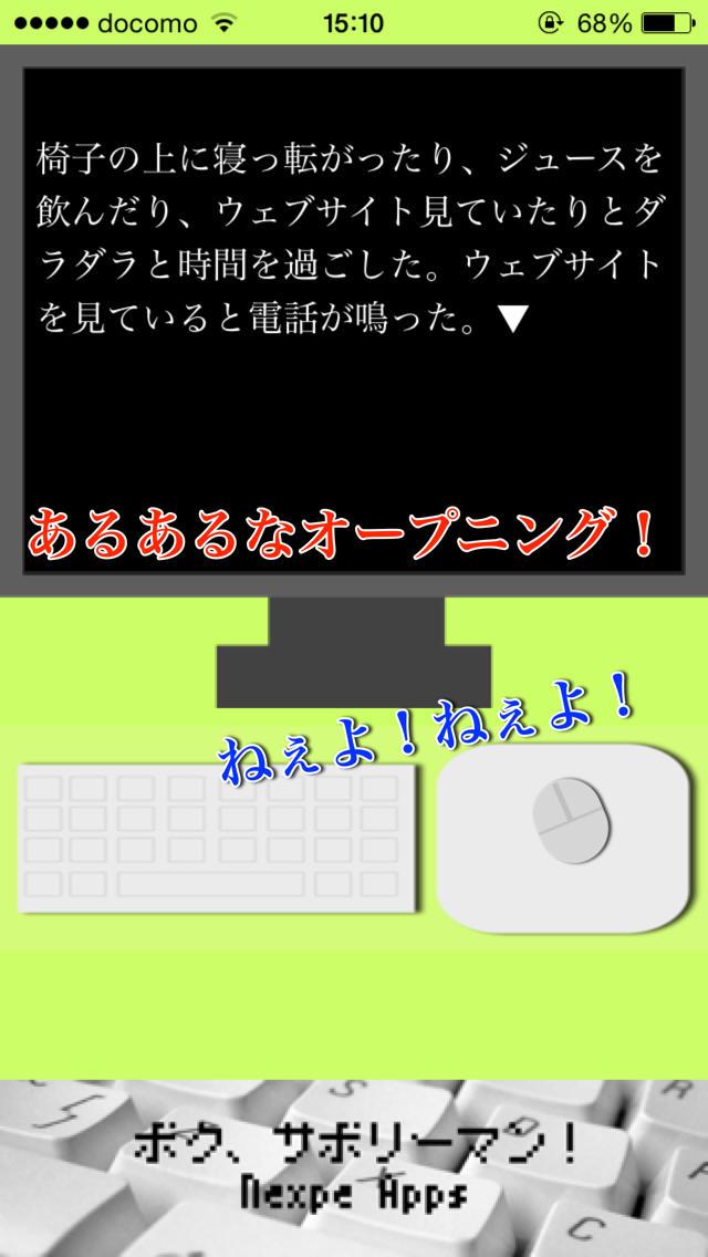 謎解きゲーム「ボク、サボリーマン!〜世界を救う編〜」のスクリーンショット_2