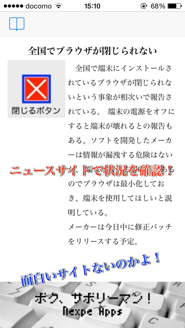 謎解きゲーム「ボク、サボリーマン!〜世界を救う編〜」のスクリーンショット_3