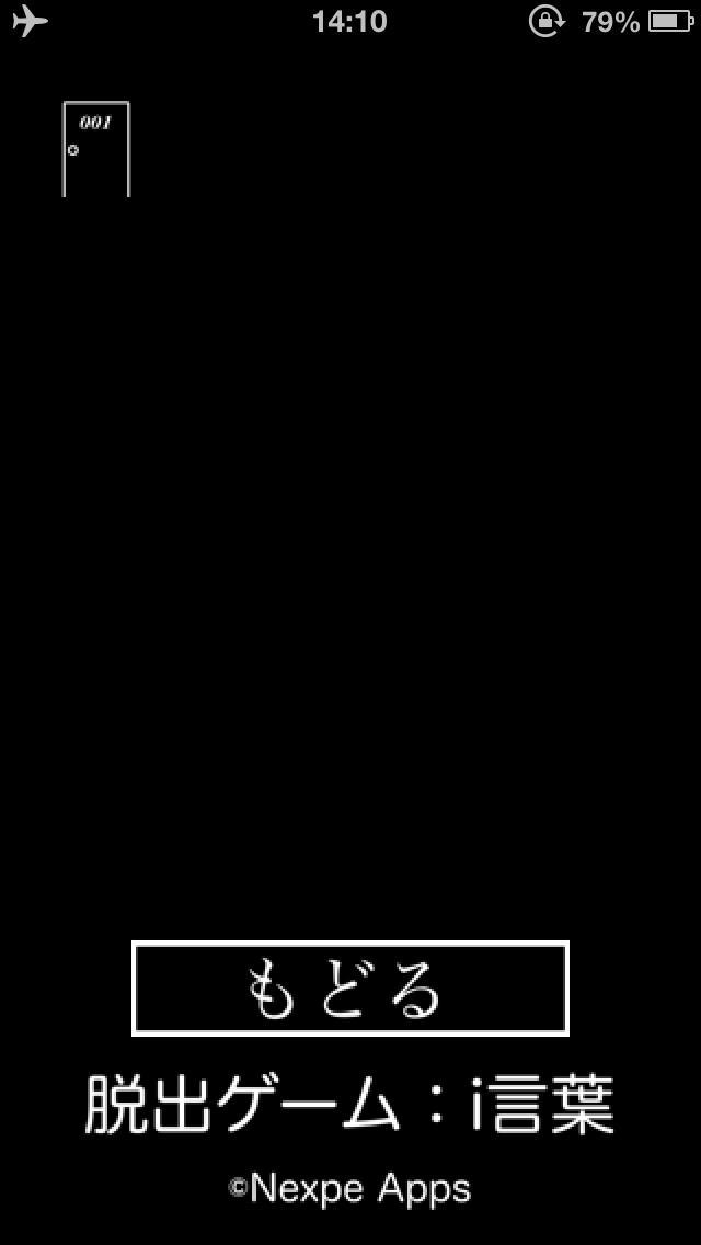 脱出ゲーム:i言葉のスクリーンショット_2