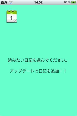 谷村俊の日記帳のスクリーンショット_2