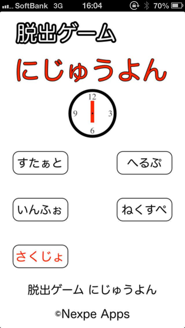 脱出ゲーム にじゅうよん (リアル謎解きゲーム)のスクリーンショット_1