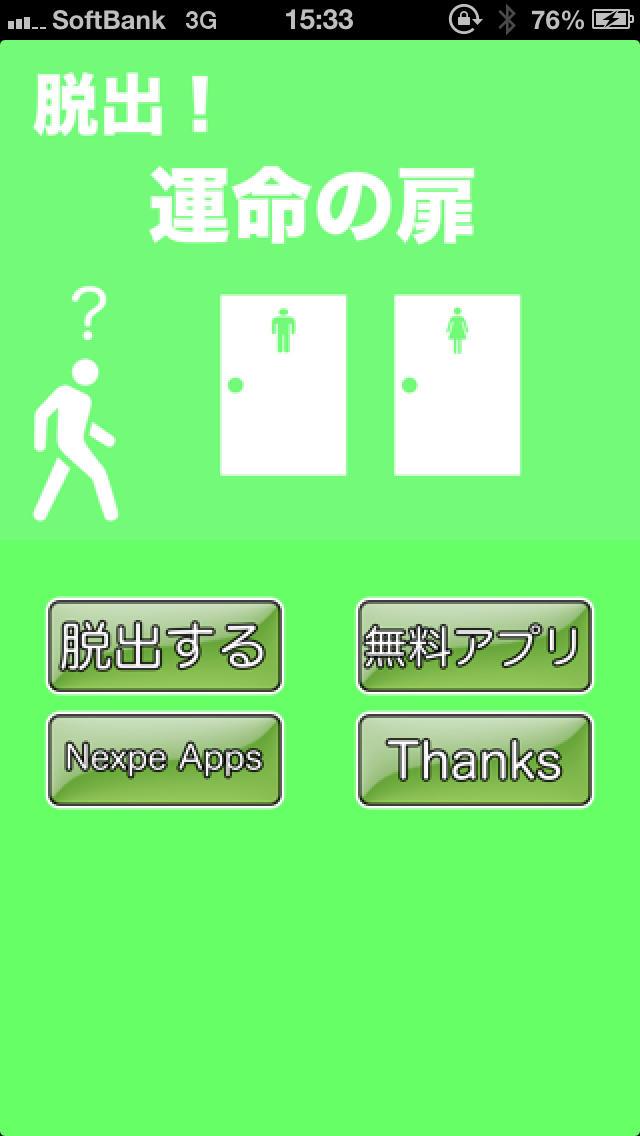 脱出!運命の扉のスクリーンショット_1
