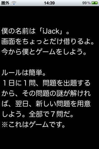iJackからの挑戦状のスクリーンショット_2