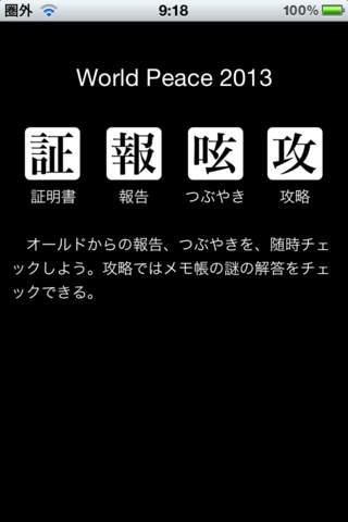 メモ帳の謎〜特別探偵手帳 2013〜のスクリーンショット_2