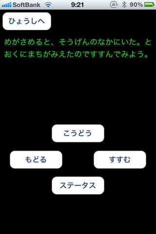 テキストRPGのスクリーンショット_2