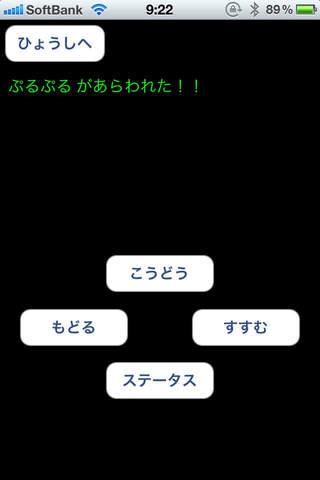 テキストRPGのスクリーンショット_3