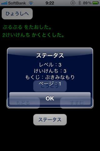 テキストRPGのスクリーンショット_5