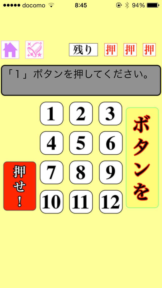 謎解きゲーム ボタンを押せ!のスクリーンショット_2
