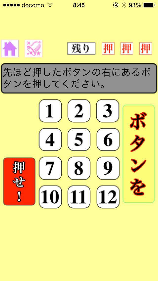 謎解きゲーム ボタンを押せ!のスクリーンショット_3