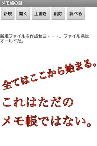 謎解きゲーム『メモ帳の謎 Episode 1』のスクリーンショット_1