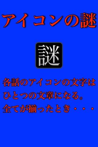 謎解きゲーム『メモ帳の謎 Episode 1』のスクリーンショット_2