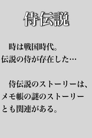 謎解きゲーム『メモ帳の謎 Episode 1』のスクリーンショット_3