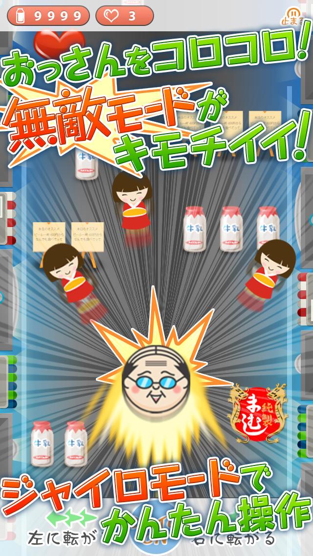 熱海のおっさん~スピード注意!湯上りの牛乳への執着がすごいおやじの爽快ゲーム~のスクリーンショット_1