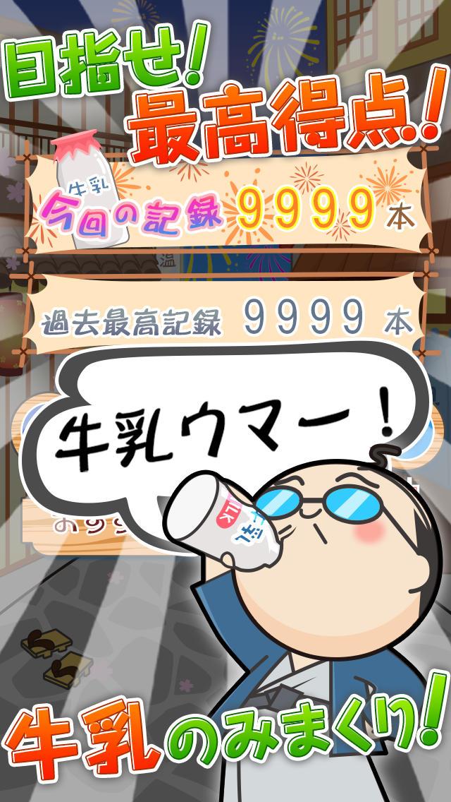 熱海のおっさん~スピード注意!湯上りの牛乳への執着がすごいおやじの爽快ゲーム~のスクリーンショット_2